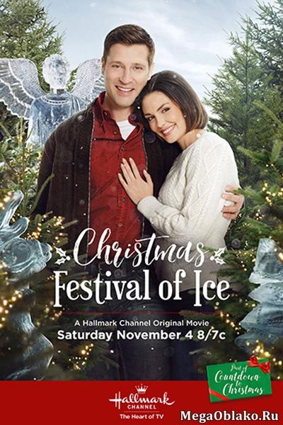 Рождественский фестиваль льда / Christmas Festival of Ice (2017/HDTV/HDTVRip)