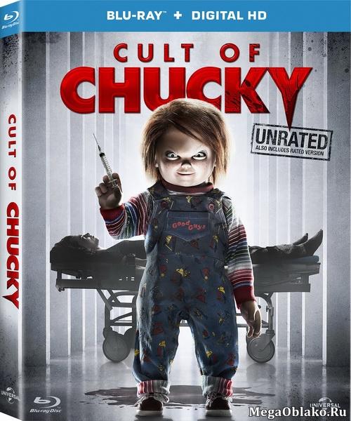 Культ Чаки [Расширенная] / Cult of Chucky [UNRATED] (2017/BDRip/HDRip)