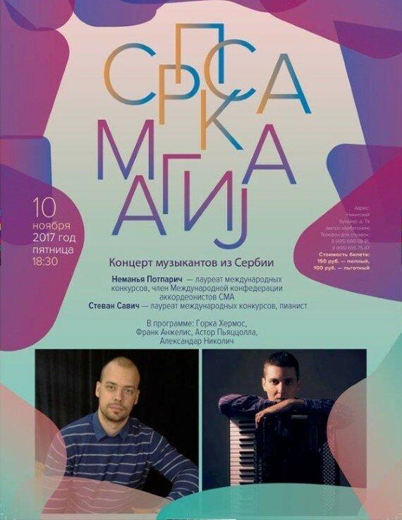 Сербия, балканская музыка, Дом Гоголя, концерт