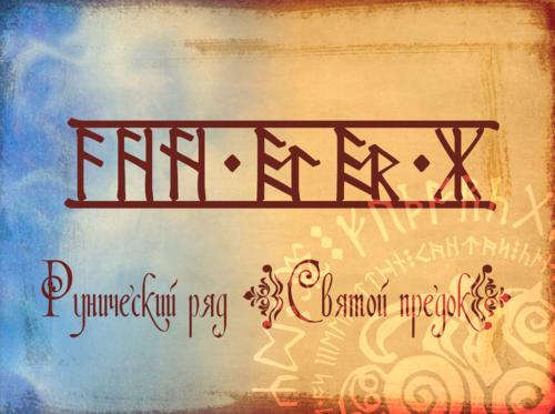 """Рунный ряд """"Святого предка """" Автор: Cantas 0_2225c6_bc91a19f_L"""