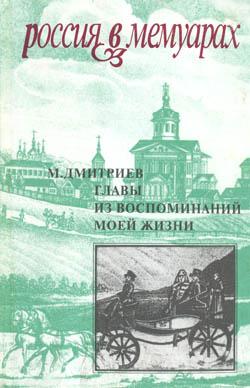 Дмитриев_250.jpg