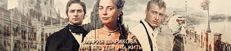 Мария Шарикова Мне без тебя не жить
