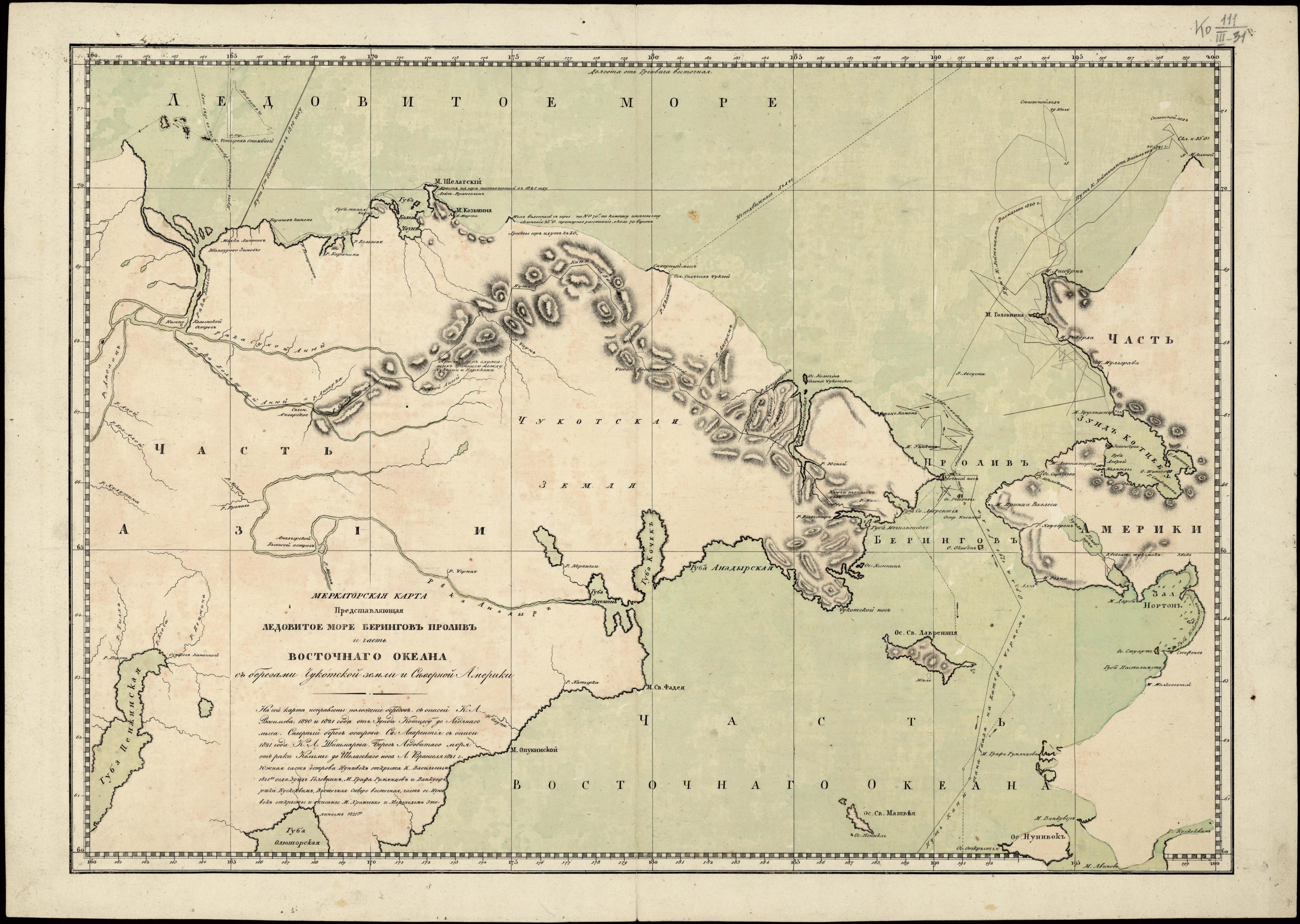 1821. Меркаторская карта, представляющая Ледовитое море, Берингов пролив и часть Восточного океана с берегами Чукотской земли и Северной Америки
