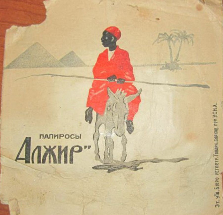 Папиросы Алжир