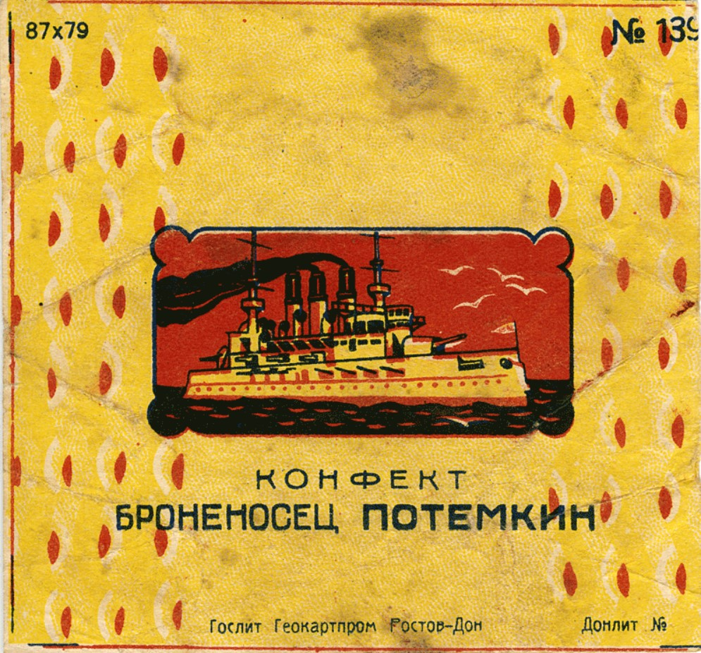 Фабрика Ростов Н-Д. Конфета. Броненосец Потёмкин