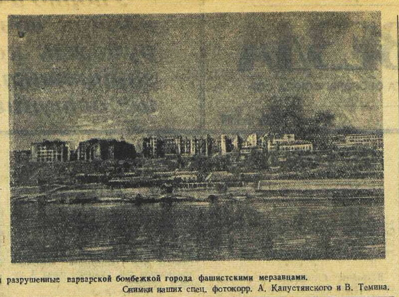 Красная звезда, 29 сентября 1942 года