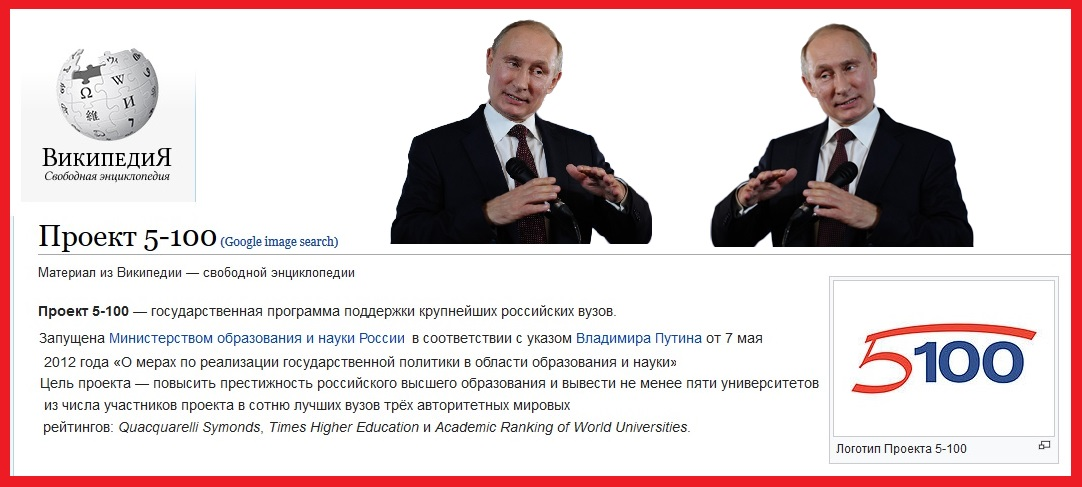 Замечательный указ-проект Президента Путина о пяти ВУЗах России в первую сотню мирового рейтинга.