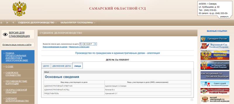 обл суд.png