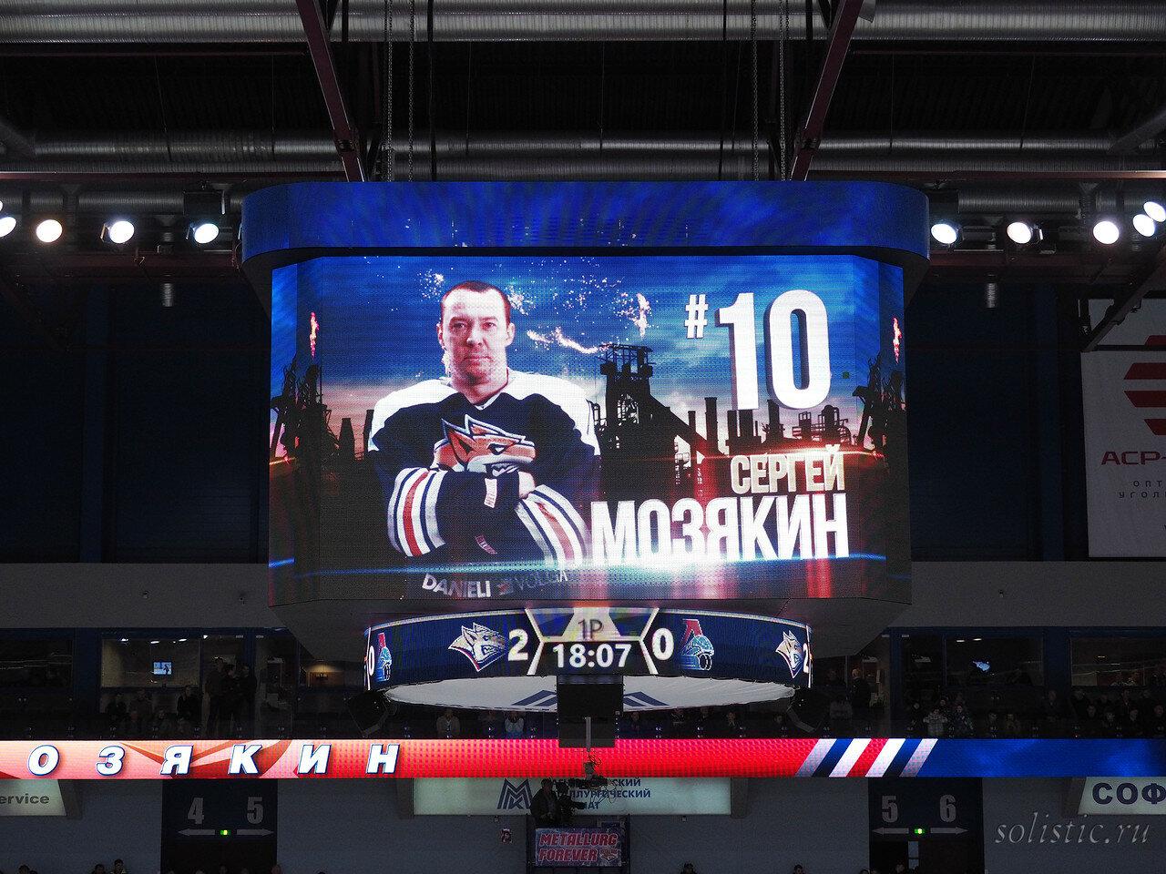 63 Металлург - Локомотив 05.01.2018