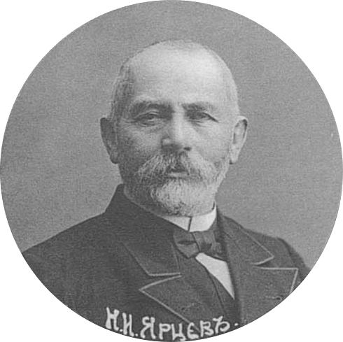 Nikolay_Iv._Yartsev.jpeg