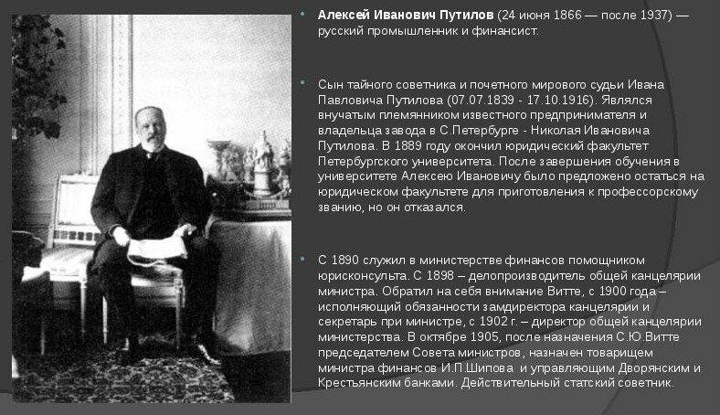 О Путилове и финансировании мятежей