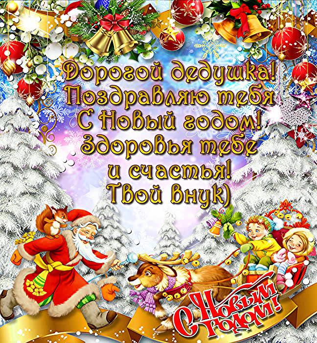Новогодние Открытки Поздравления Дедушке