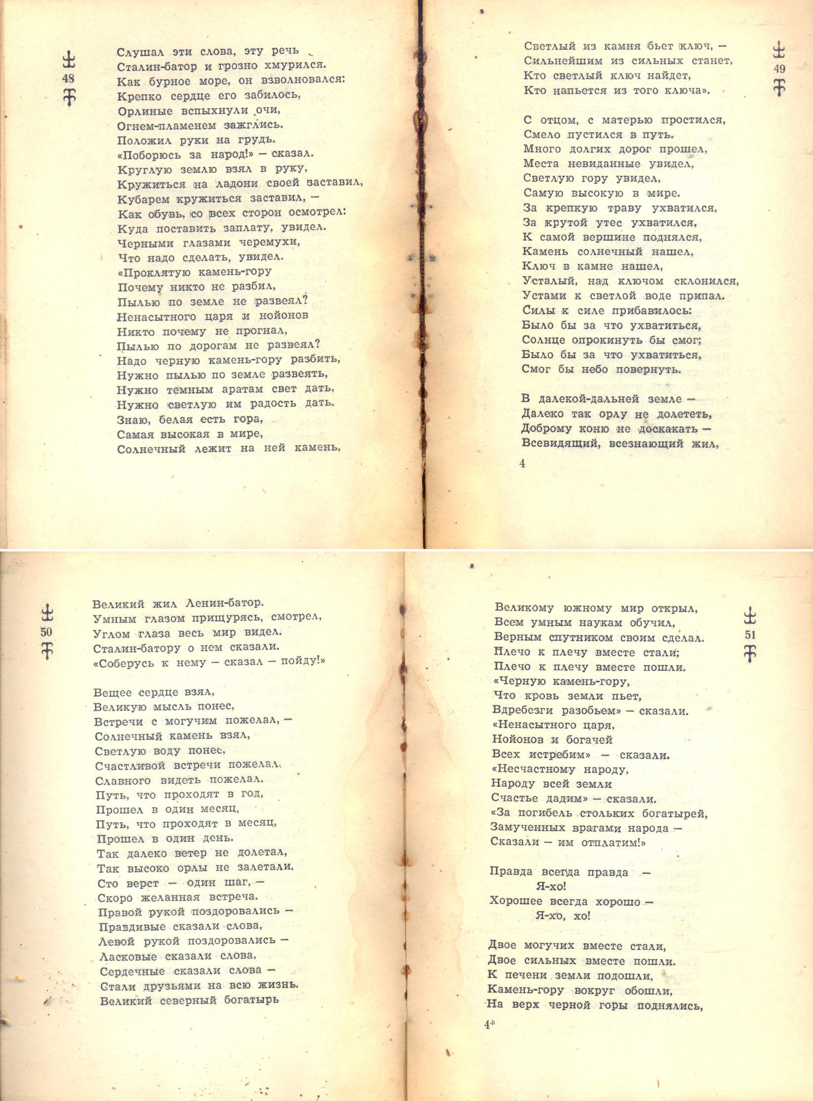 Песни 48-51.jpg