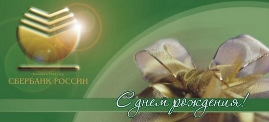 12 ноября. День работников Сбербанка. Поздравляем!