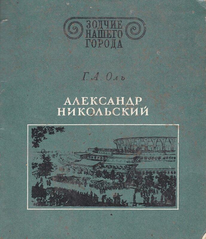 Зодчие нашего города. Г.А. Оль. Александр Никольский