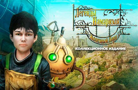 Легенды Намариэля: Железный Лорд | Namariel Legends: Iron Lord CE (Rus)