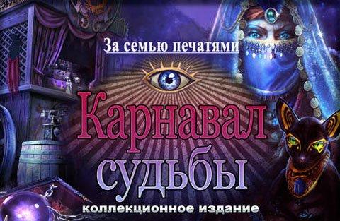 За семью печатями: Карнавал судьбы. Коллекционное издание | Mystery Case Files: Fates Carnival CE (Rus)