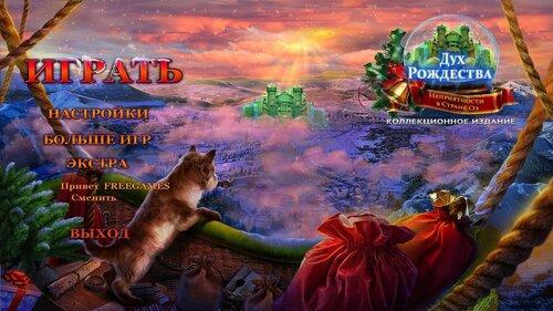 Дух Рождества. Неприятности в Стране Оз. Коллекционное издание | The Christmas Spirit: Trouble in Oz (Rus)
