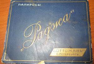 Этикетка от папирос  РАДЖА