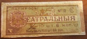 Этикетка от папирос  ТЕАТРАЛЬНЫЯ