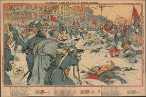 Первые дни русской революции