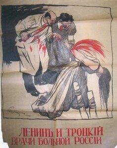Ленин и Троцкий – врачи больной России