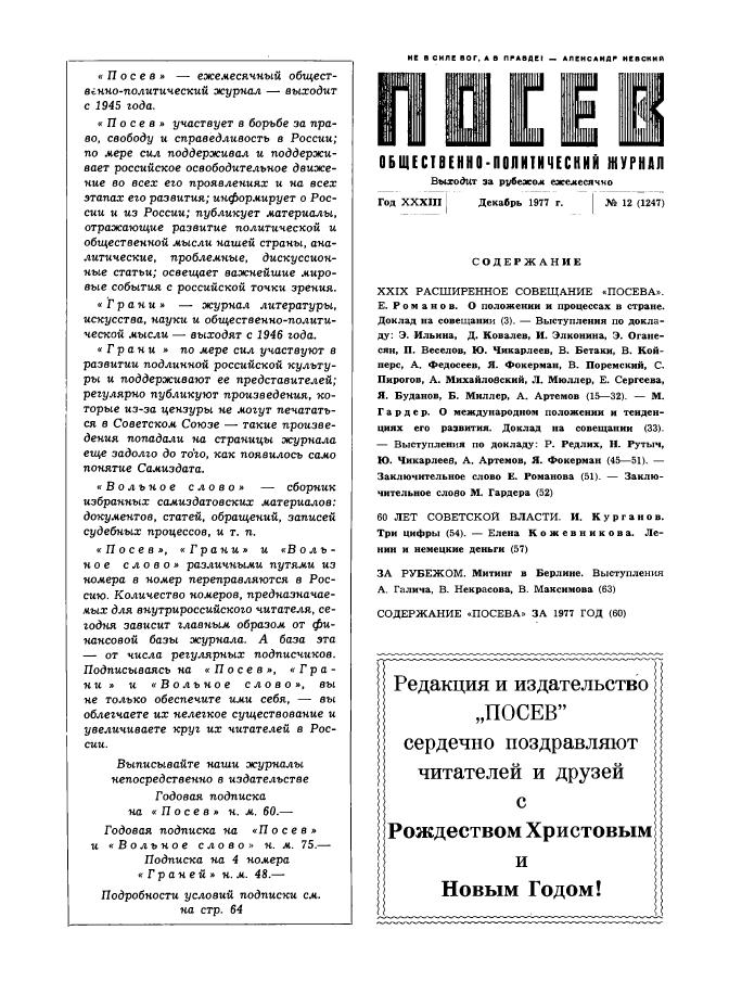 Посев-1977-N12-с01