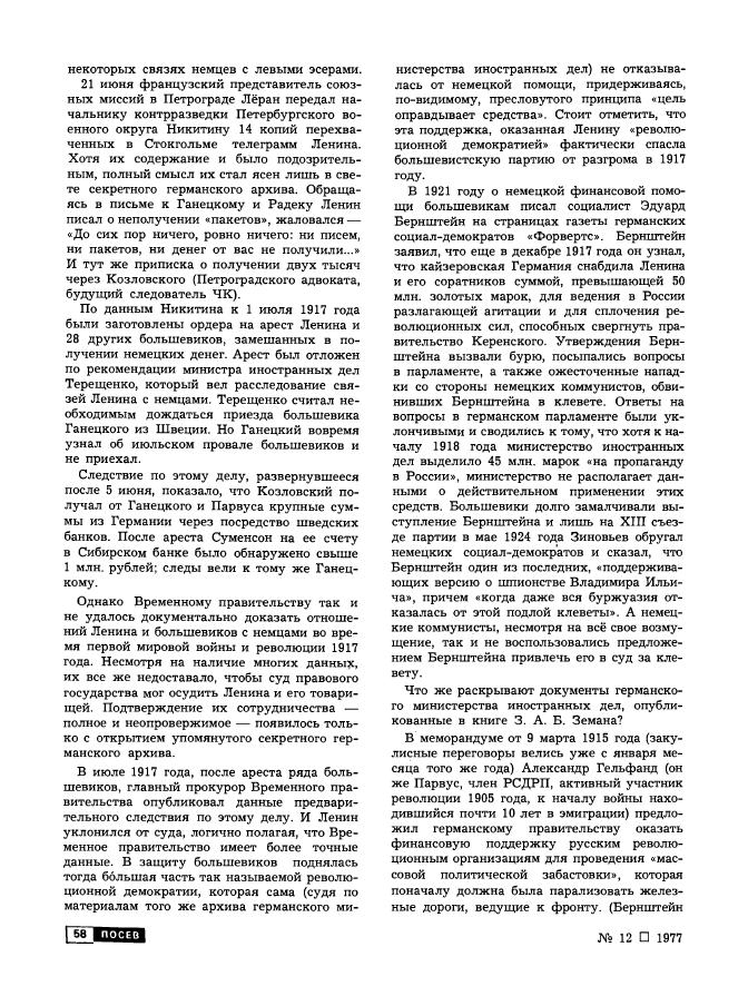 Посев-1977-N12-с58