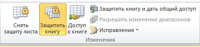Взлом пароля защищённых ячеек Excel