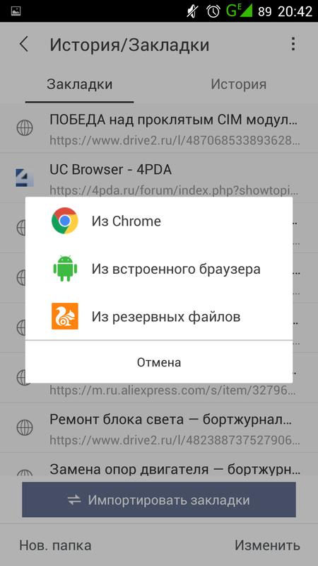 как включить flash player в uc browser