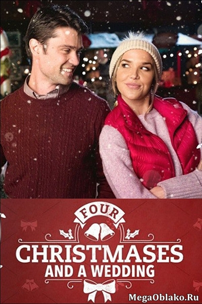 Четыре Рождества и свадьба / Four Christmases and a Wedding (2017/HDTV/HDTVRip)
