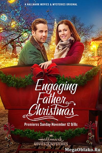 Помолвка на Рождество / Engaging Father Christmas (2017/HDTV/HDTVRip)