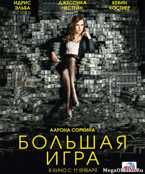 Большая игра / Molly's Game (2017/TS)