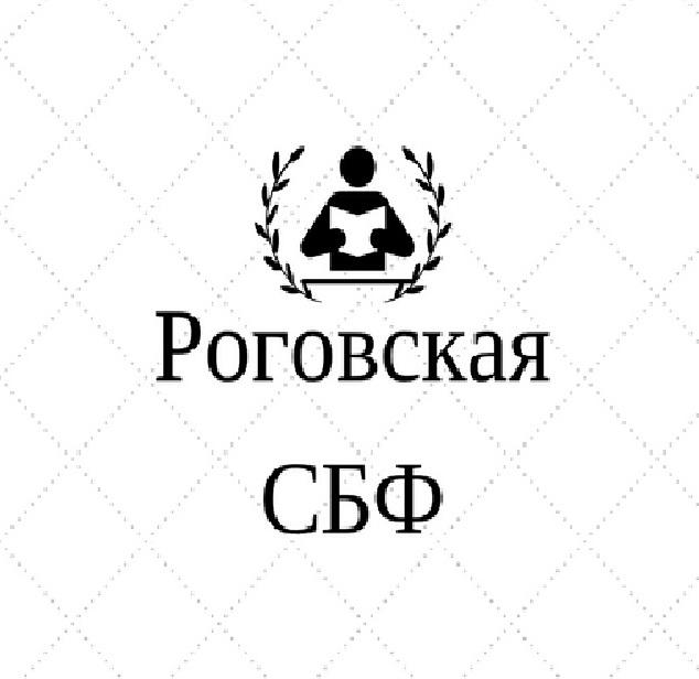Роговская.jpg