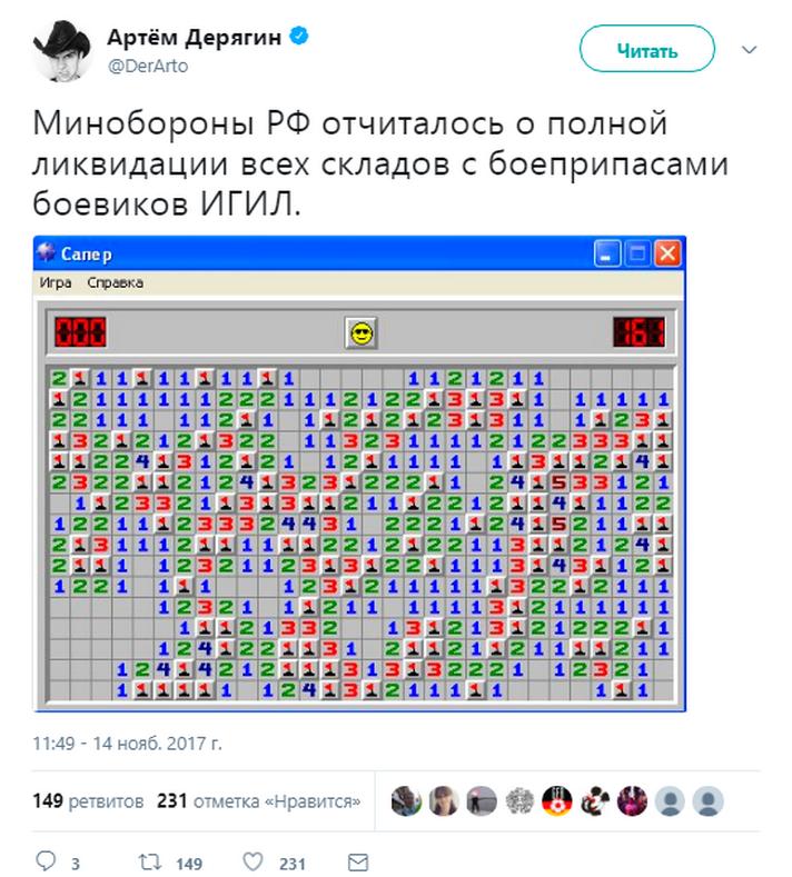 Минобороны России отчиталось