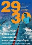 Плавание. Открытый чемпионат и первенство Дубны по плаванию, посвященные памяти МС СССР Николая Зуева. 29 - 30 декабря 2017 года
