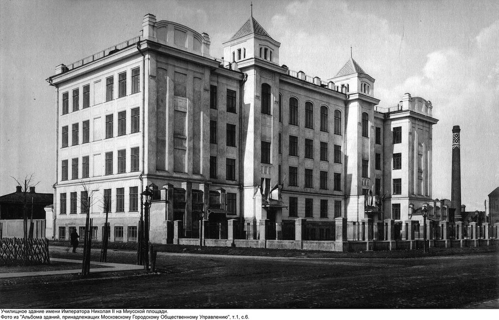 21758 Городское начальное училище имени императора Николая II.jpg