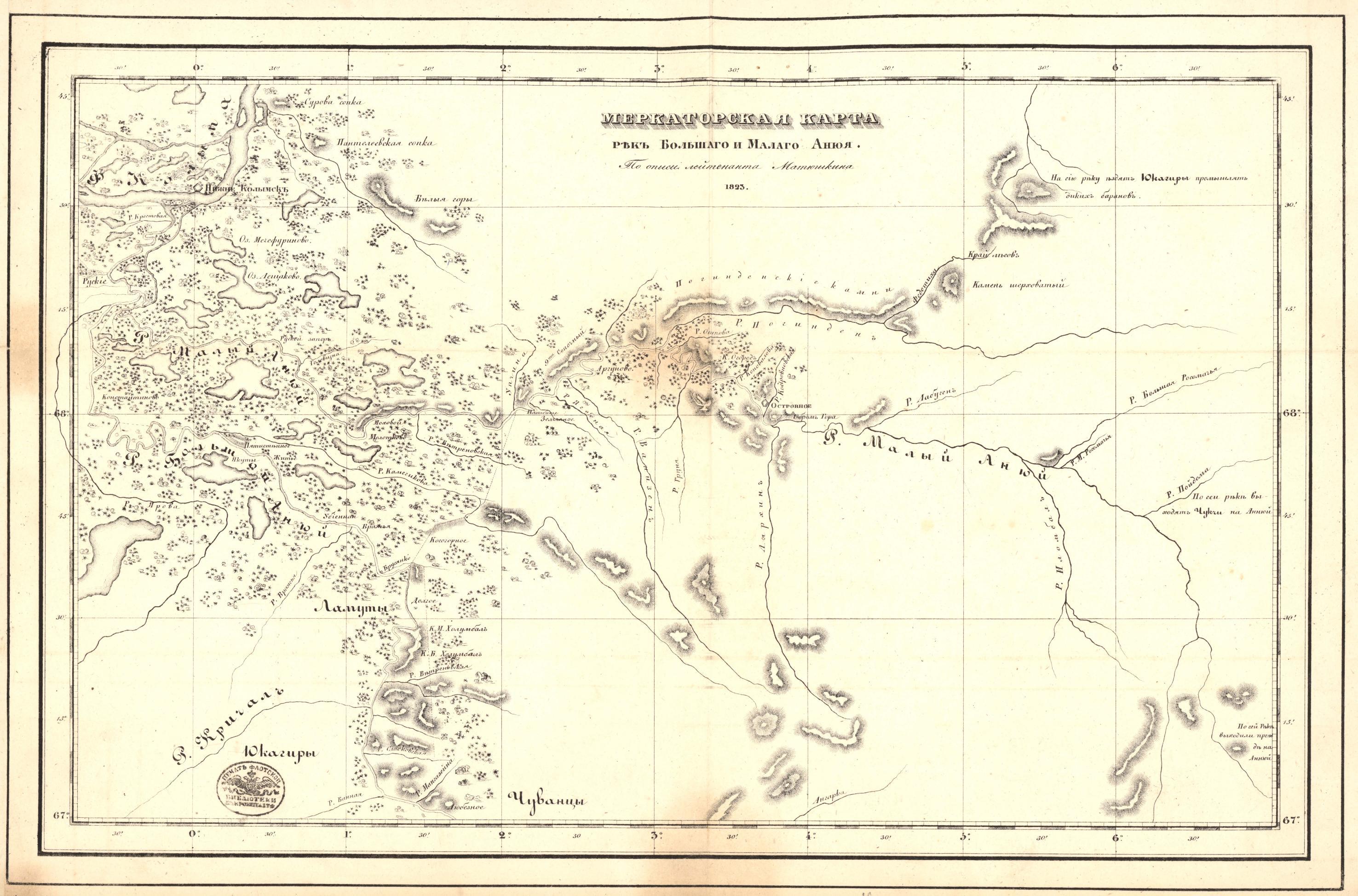 16. Меркаторская карта рек Большого и Малого Анюя по описи лейтенанта Матюшкина 1823