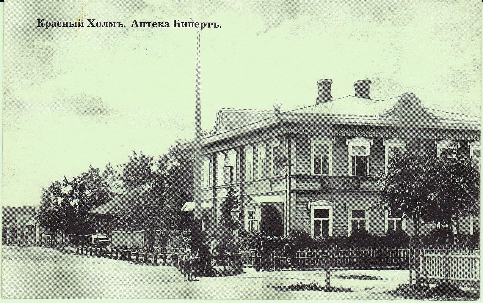 Аптека Бинерт