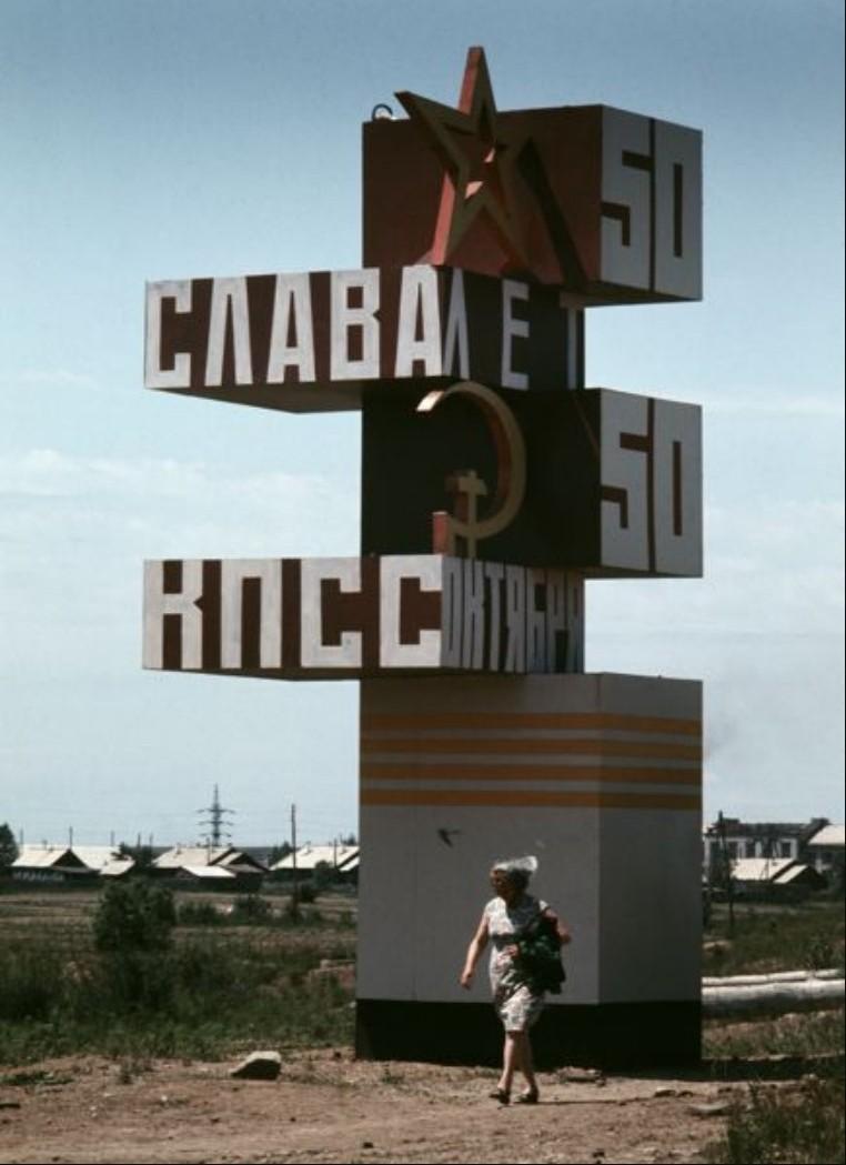 Коммунистический монумент