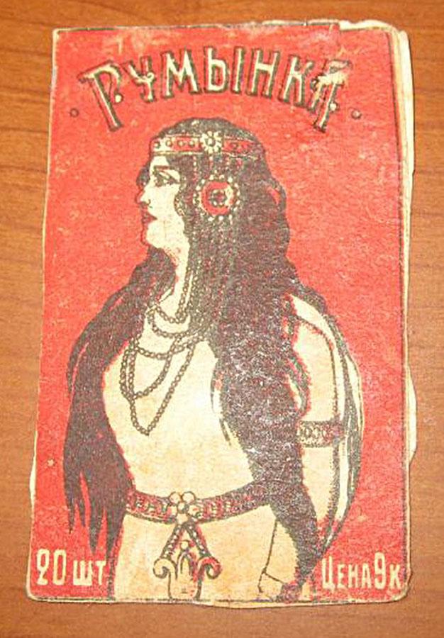 Папиросы Румынка