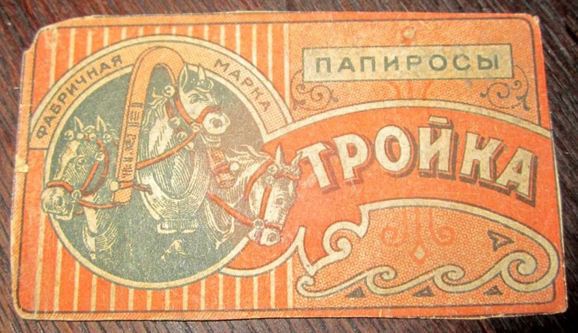 Папиросы Тройка