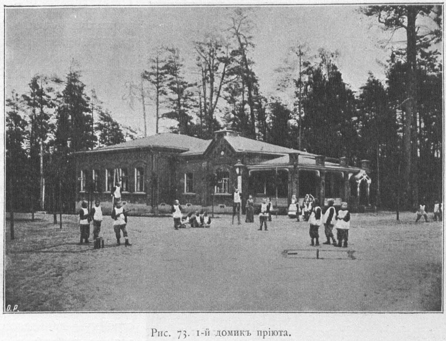 1-й домик Сиротского приюта имени бр. П., А. и В. Бахрушиных