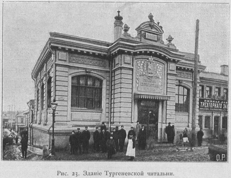 Здание Тургеневской читальни