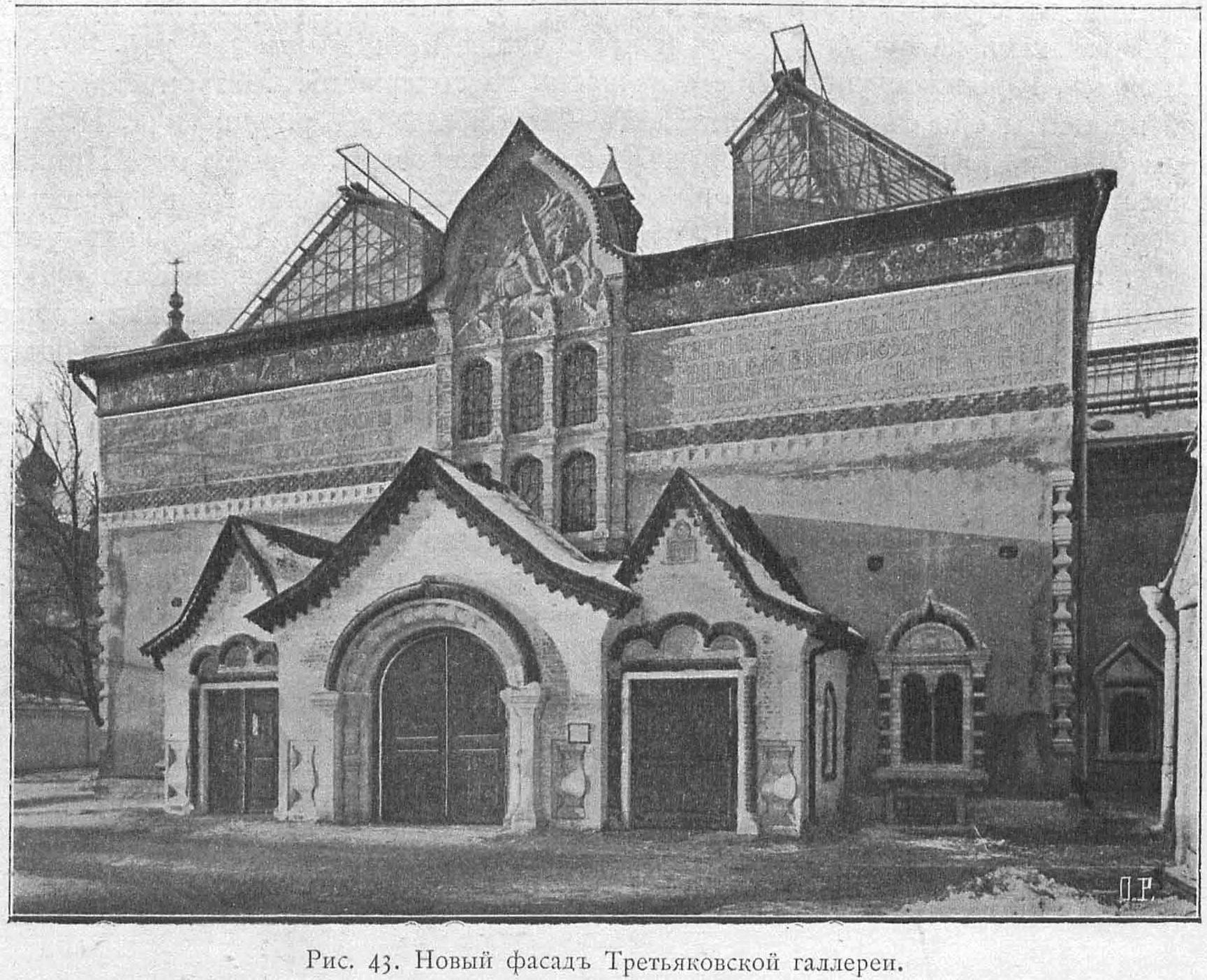 Новый фасад Третьяковской галереи