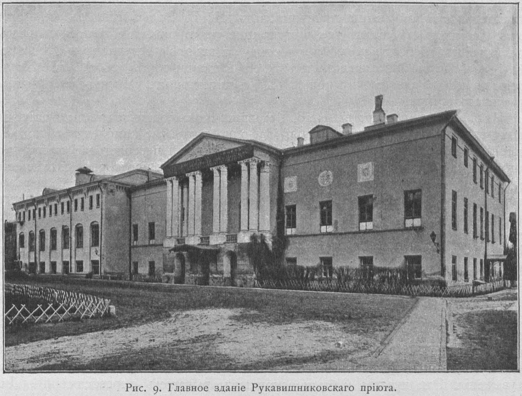Рукавишниковский приют. Главное здание