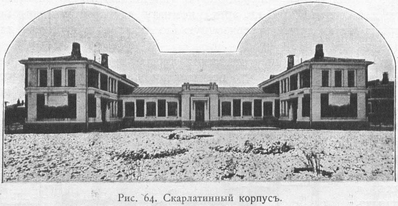 Скарлатинный корпус детской больницы им. В. Е. Морозова