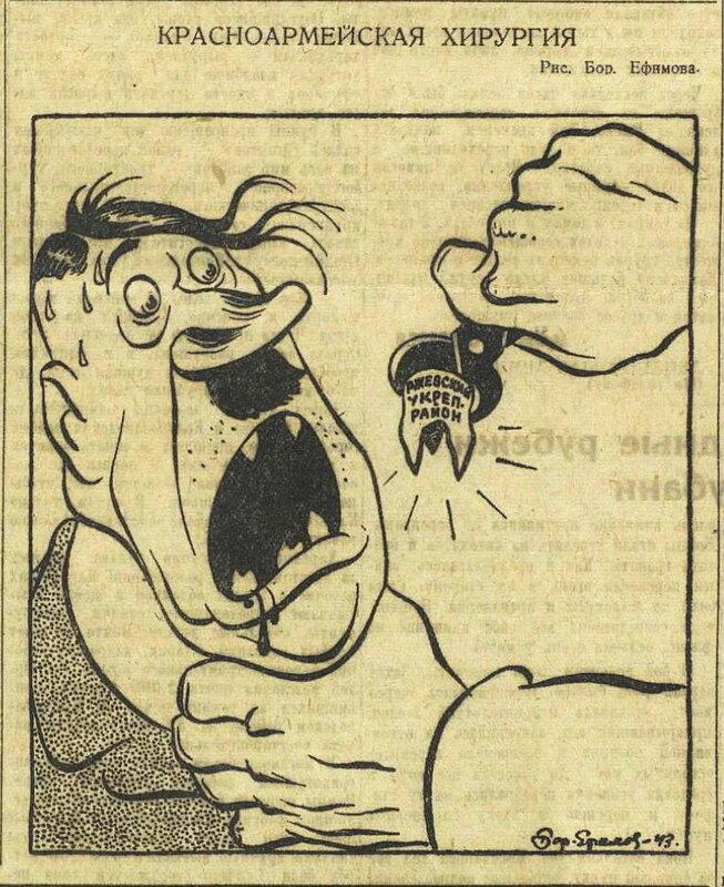 «Красная звезда», 4 марта 1943 года