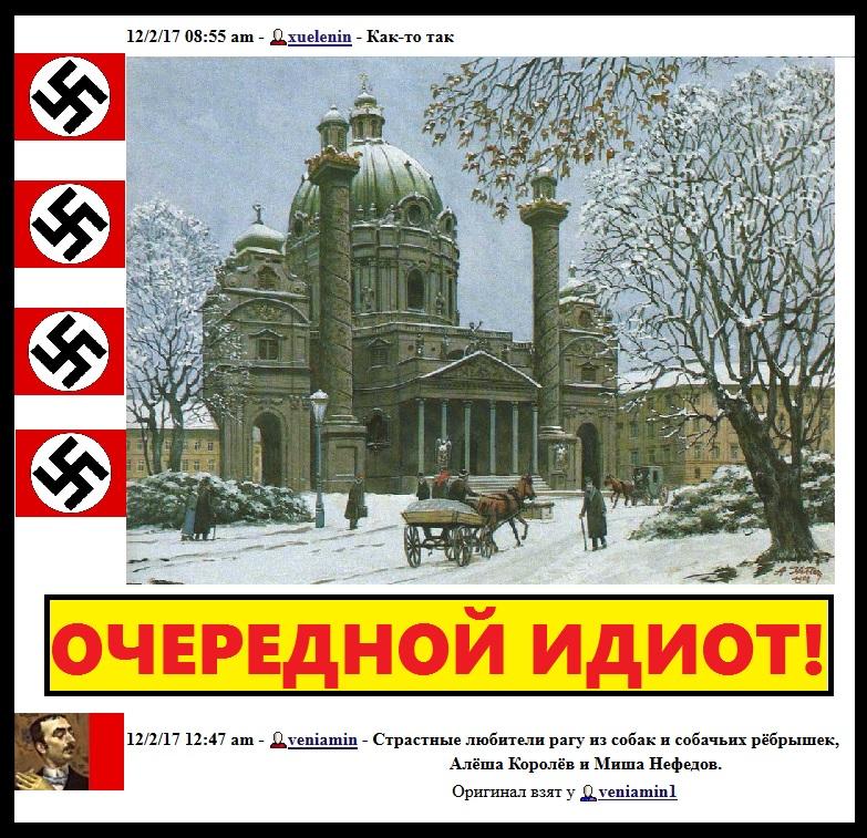 Гитлер, наци, идиоты, клоны, лжр