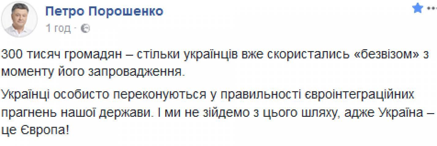 300 тыс. украинцев уже воспользовались безвизом с Евросоюзом, - Порошенко